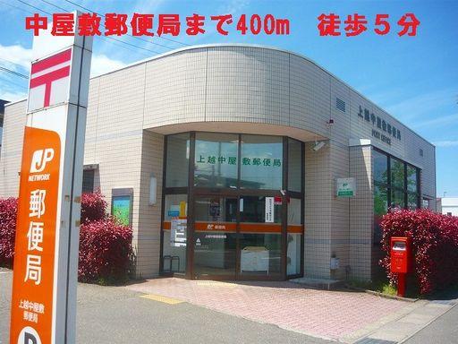 中屋敷郵便局 400m