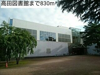 高田図書館 830m