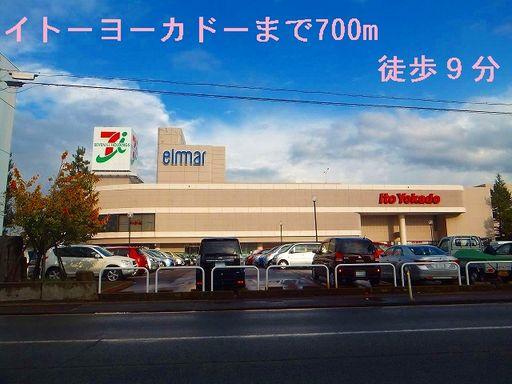 ショッピングセンター 700m