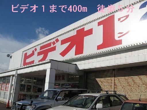 レンタルビデオショップ 400m