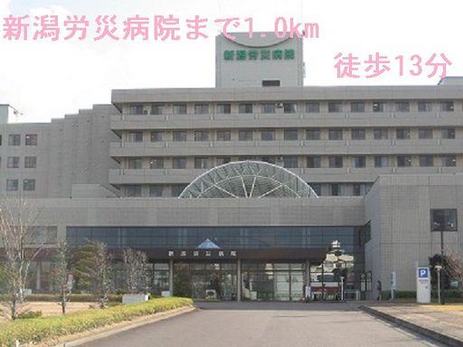 新潟労災病院 1000m