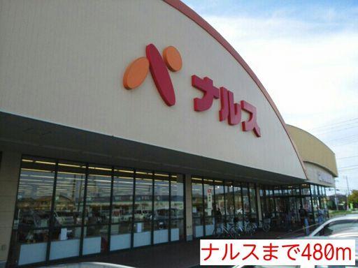 スーパー 480m