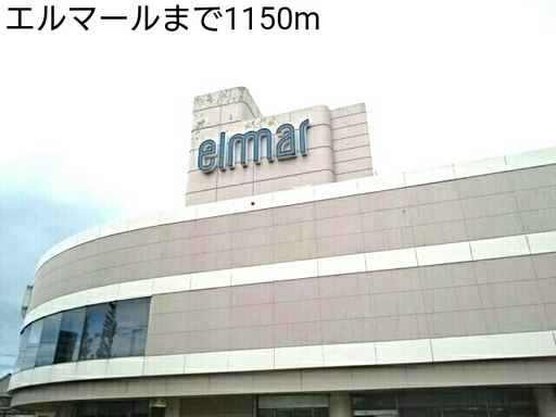 ショッピングセンター 1150m