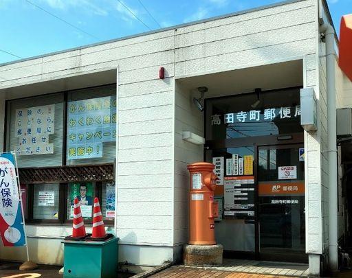 上越市寺町2 高田寺町郵便局 1200m