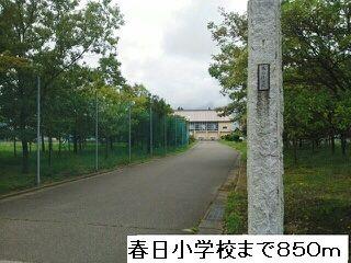 春日小学校 850m