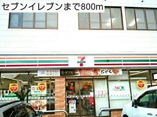 コンビニ 800m