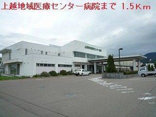 上越地域医療センター病院 1500m