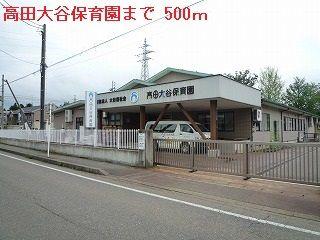 高田大谷保育園 500m
