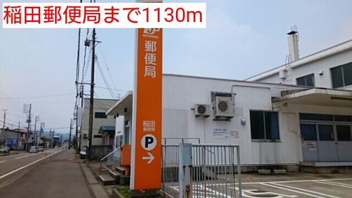 稲田郵便局 1130m