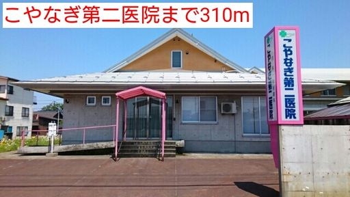 やなぎ第二医院 310m