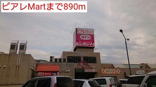 ショッピングセンター 890m