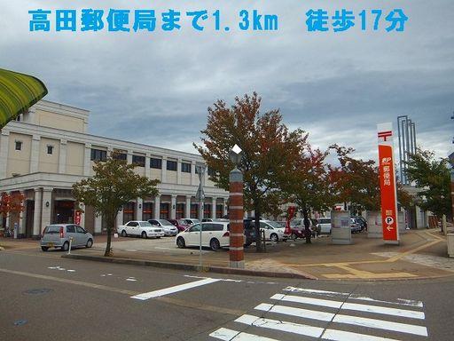 高田郵便局 1300m