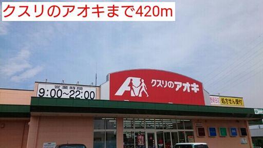 ドラッグストア 420m
