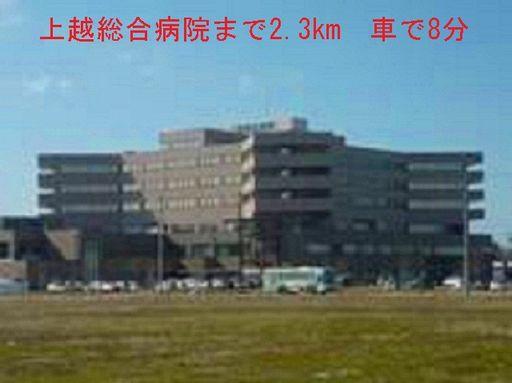 上越総合病院 2300m