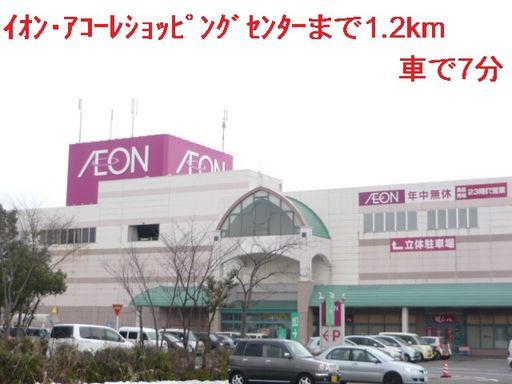 ショッピングセンター 1200m