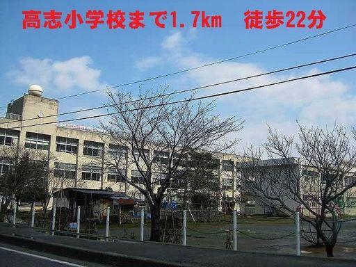 春日小学校 1700m