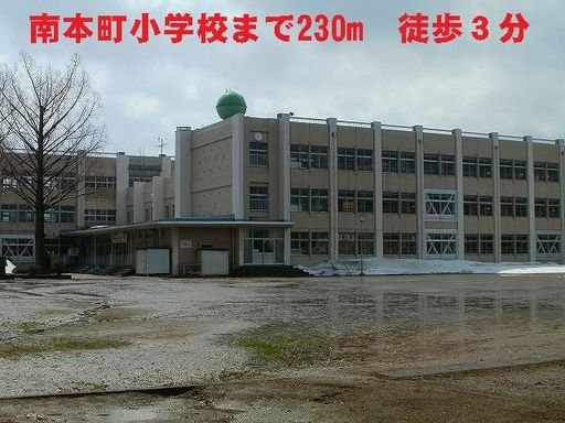 南本町小学校 230m
