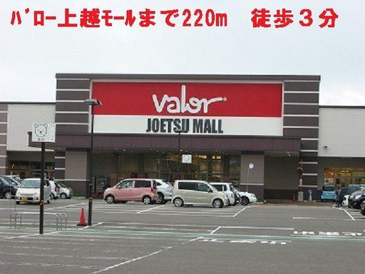ショッピングセンター 220m