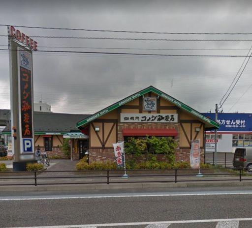 コメダ珈琲店新潟新和店 476m