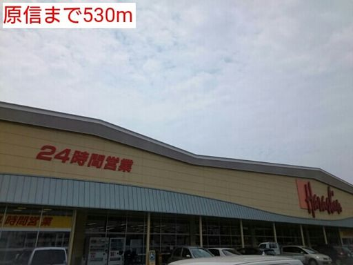 スーパー 530m