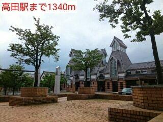 高田駅 1340m