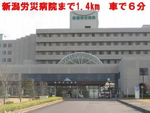 新潟労災病院 1400m