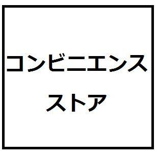 セイコーマート千歳梅ヶ丘店 610m