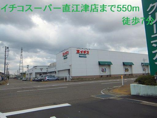 スーパー 550m
