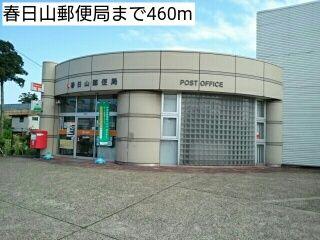 春日山郵便局 460m