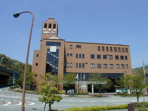西宮市塩瀬センター