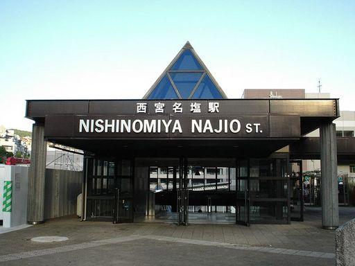 最寄のJR西宮名塩駅♪