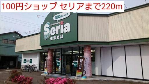 100円ショップ 220m