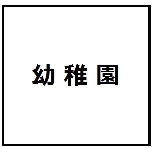 第2わかば幼稚園 660m