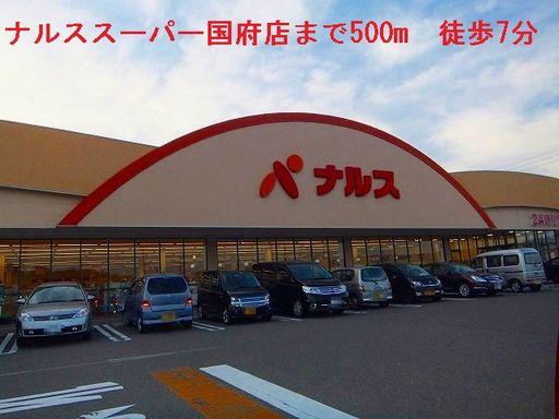 スーパー 500m
