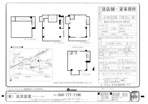 https://manager.mrd-misawa.co.jp/b_images/6/4/8/0005129648/0005129648_1.jpg