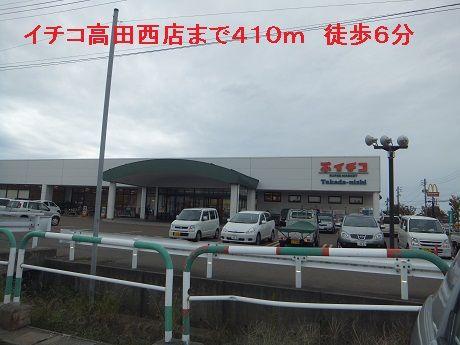 スーパー 410m