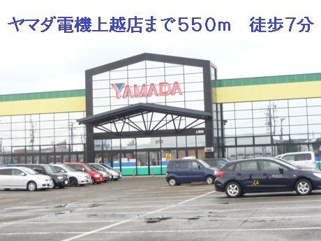 家電量販店 550m