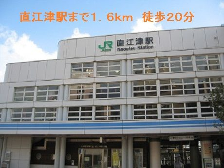 直江津駅 1600m