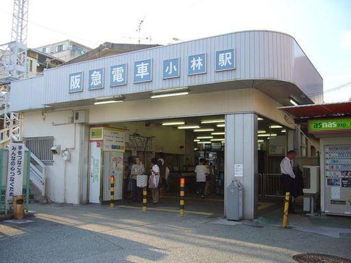 最寄り駅阪急小林♪
