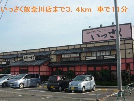 いっさく奴奈川店 3400m