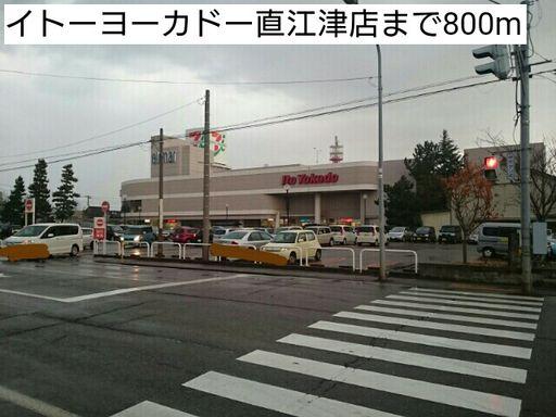 ショッピングセンター 800m