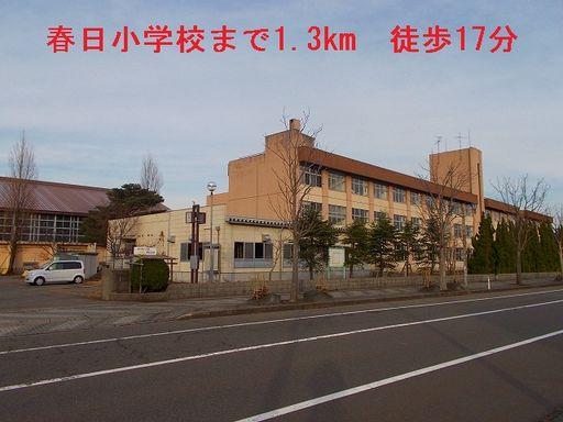 春日小学校 1300m