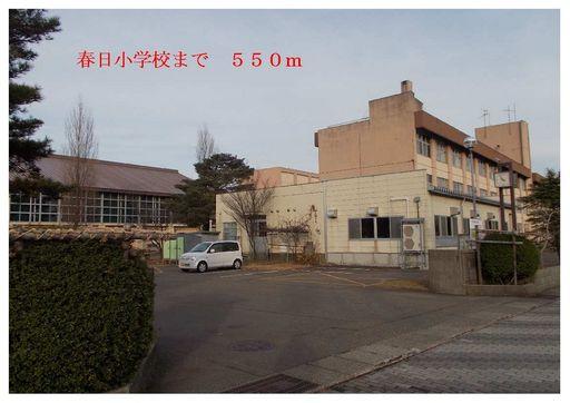 春日小学校 550m