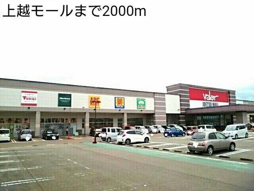 ショッピングセンター 2000m