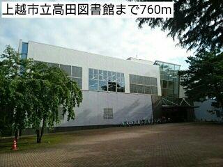 上越市立高田図書館 760m
