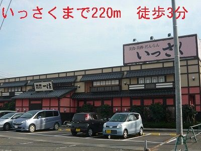 いっさく奴奈川店 220m
