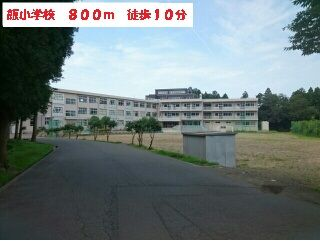 飯小学校 800m