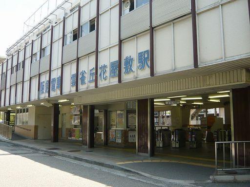最寄駅阪急雲雀丘花屋敷♪