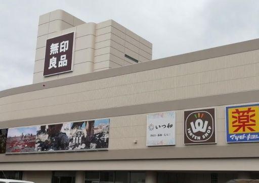 上越市西本町3 直江津ショッピングセンター 1000m