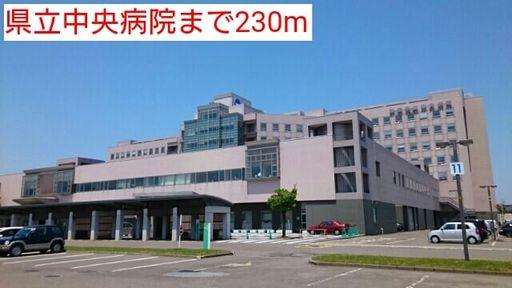 新潟県立中央病院 230m